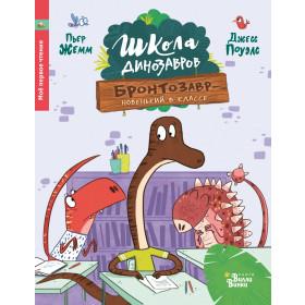 Книга Школа динозавров: Бронтозаврновенький в классе Жемм Пьер