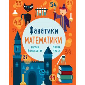Книга Школа волшебства: тренируем математические навыки