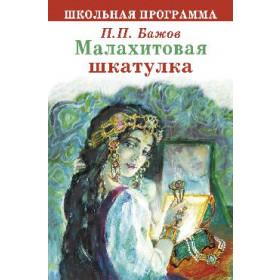Книга ШКОЛЬНАЯ ПРОГРАММА. Малахитовая шкатулка Бажов Павел Петрович
