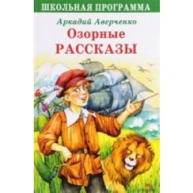 Книга ШКОЛЬНАЯ ПРОГРАММА. Озорные рассказы Аверченко А. Т.