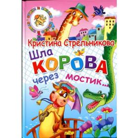 Книга Шла корова через мостик Стрельникова Кристина Ивановна