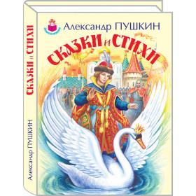 Книга Сказки и стихи Пушкин Александр Сергеевич