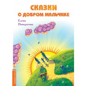 Книга Сказки о добром мальчике Понкратова Е.