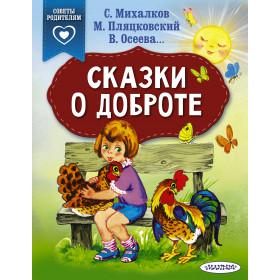 Книга Сказки о доброте Михалков Сергей Владимирович Осеева Валентина