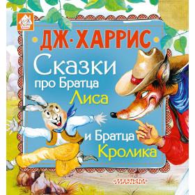 Книга Сказки про Братца Лиса и Братца Кролика Харрис Джоэль Чандлер