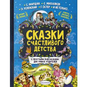 Книга Сказки счастливого детства Некрасов Николай Алексеевич Чуковский Корней
