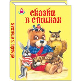 Книга Сказки в стихах Михалков Сергей Владимирович Маршак Самуил