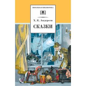 Книга Сказки.Андерсен Андерсен Ханс Кристиан