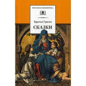 Книга Сказки.Братья Гримм Гримм Якоб и Вильгельм