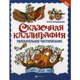 Книга Сказочная каллиграфия:увлекательное чистописание Праведникова Ирина Игоревна