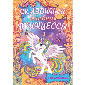 Книга Сказочный дневник принцессы Елисеева Антонина Валерьевна Шибко Елена