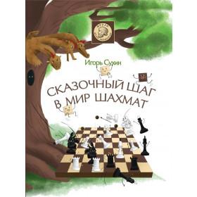 Книга Сказочный шаг в мир шахмат Сухин И.