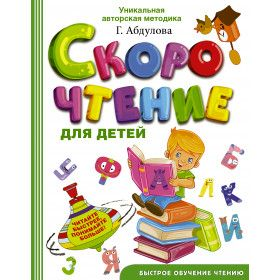 Книга Скорочтение для детей Абдулова Гюзель Осеева Валентина Александровна