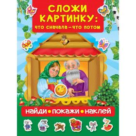Книга Сложи картинку: что сначалачто потом Дмитриева В.Г.