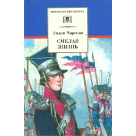 Книга Смелая жизнь Чарская Лидия Алексеевна