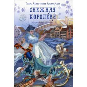 Книга Снежная королева. Сказка в семи рассказах Андерсен Г.Х.