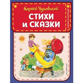 Книга Стихи и сказки ил. В. Канивца Корней Чуковский