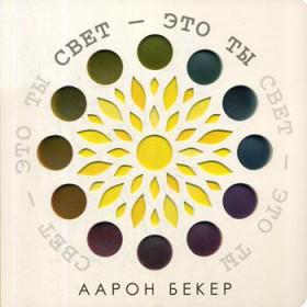 Книга Свет — это ты Свет — это ты