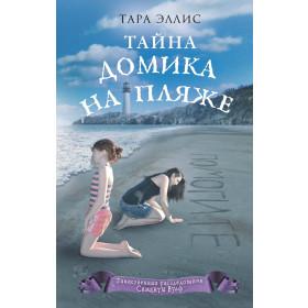 Книга Тайна домика на пляже #3 Эллис Т.