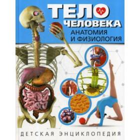 Книга Тело человека. Анатомия и физиология. Детская