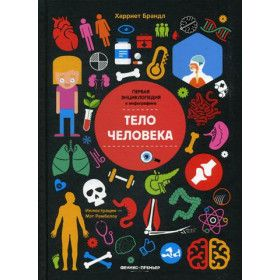 Книга Тело человека. Первая энциклопедия в инфографике Брандл Х.