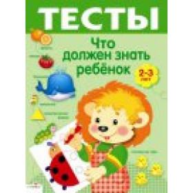 Книга Тесты. Что должен знать ребенок 2-3 лет. Выпуск 3 И. Попова