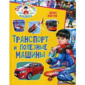 Книга Транспорт и полезные машины Вакула Денис