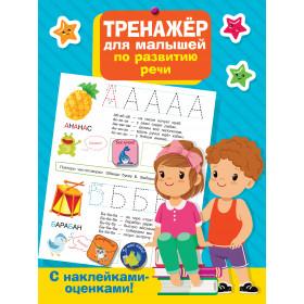 Книга Тренажер для малышей по развитию речи Дмитриева В.Г.