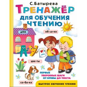 Книга Тренажер для обучения чтению Батырева Светлана Георгиевна