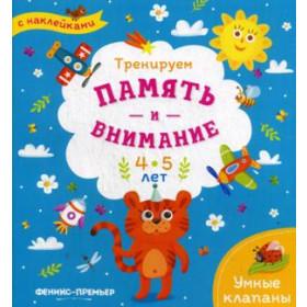 Книга Тренируем память и внимание: 4-5 лет:книжка с