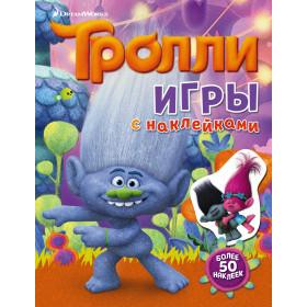 Книга Тролли. Игры с наклейками с наклейками