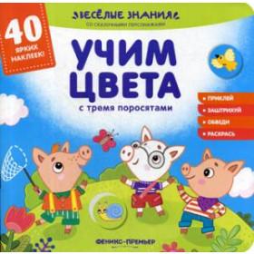 Книга Учим цвета с тремя поросятами: книжка с Хотулев Андрей