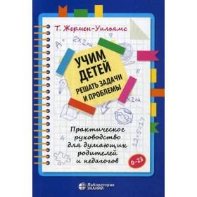 Книга Учим детей решать задачи и проблемы. Практическое Жермен-Уильямс Терри