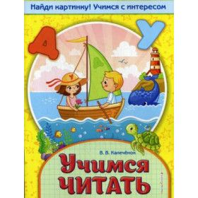 Книга Учимся читать Волох А. B. Мовчанский К. Е.