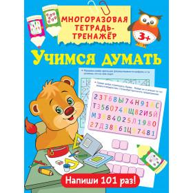 Книга Учимся думать Дмитриева В.Г. Горбунова И.В.
