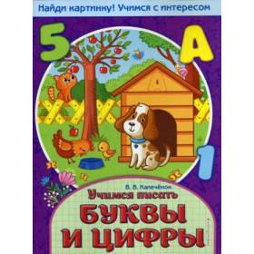 Книга Учимся писать буквы и цифры Т. Г. Маланка