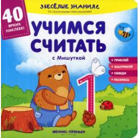 Книга Учимся считать с Мишуткой: книжка с наклейками Хотулев Андрей