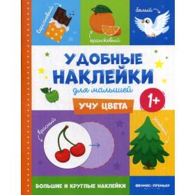 Книга Учу цвета 1+: книжка с наклейками