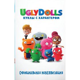 Книга UglyDolls. Куклы с характером. Официальная Хейс Арден