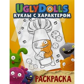 Книга UglyDolls. Куклы с характером. Раскраска