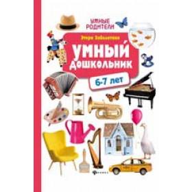 Книга Умный дошкольник: 6-7 лет Заболотная Этери Николаевна