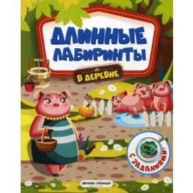Книга В деревне: книжка-гармошка Длинные лабиринты