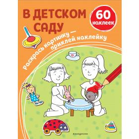 Книга В детском саду + наклейки Сост. Ивакин Т.