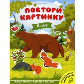 Книга В лесу: книжка с наклейками