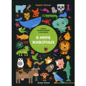 Книга В мире животных. Первая энциклопедия в Брандл Х.