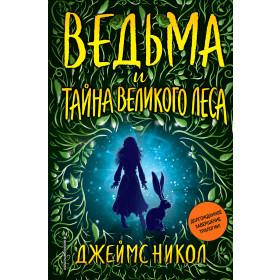 Книга Ведьма и тайна Великого леса #3 Никол Джеймс