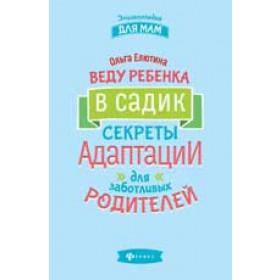Книга Веду ребенка в садик:секреты адаптации для забот. Елютина Ольга Валерьевна