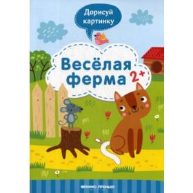 Книга Веселая ферма 2+: книжка с заданиями; авт. Разумовская Юлия