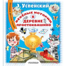 Весёлые истории в деревне Простоквашино Успенский Эдуард Николаевич