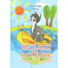 Книга Весёлый котёнок. Стихи для детей Шанин Александр